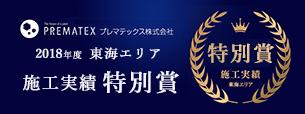 プレマテックス株式会社 第2回イメージアップキャンペーン2016 東海エリア施工実績第1位