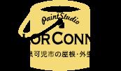 岐阜県可児市の屋根・外壁塗装は、ColorConnect(カラーコネクト)
