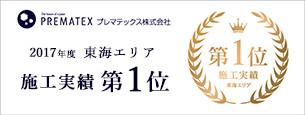 プレマテックス株式会社 2017年度 東海エリア施工実績第1位
