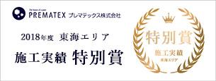 プレマテックス株式会社 2018年度 東海エリア施工実績特別賞